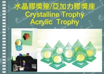 crystalite trophy